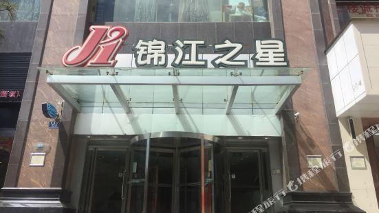 錦江之星(西寧大十字莫家街店)