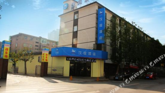 한팅 호텔 (셴양 서부 민셩로드 지점)