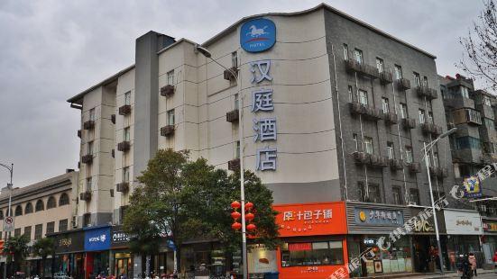 漢庭酒店(徐州蘇寧廣場店)