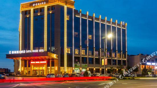 Ducheng Holiday Hotel