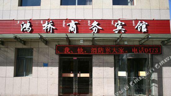 烏海鴻橋商務賓館