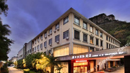 중수이 인터내셔널 호텔 (난시산 공원 지점)