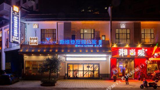 Sweetome Vacation Rentals (Hengyang Nanyue Mingrenyuan)