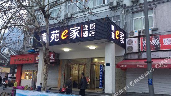 南苑e家連鎖酒店(寧波鼓樓店)