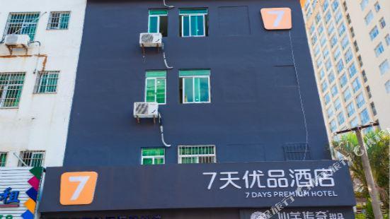 7 Days Inn (Sanya Jixiang Street)