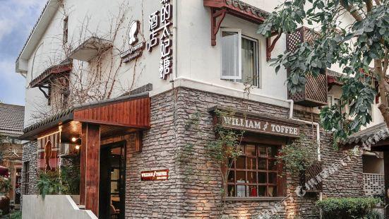 William Toffee Hotel (Hangzhou Qingzhiwu)