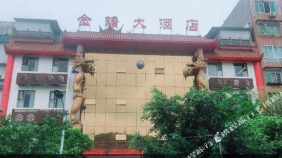 瀘縣金蟾大酒店(原龍族飯店)