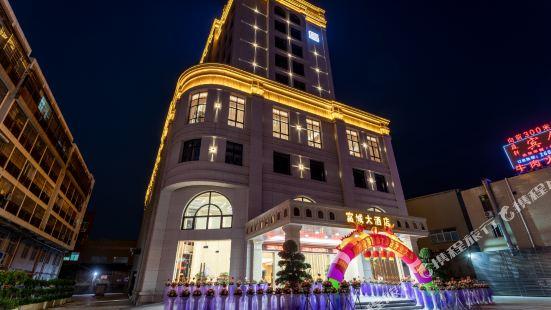 漳州富城大酒店