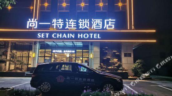 尚一特連鎖酒店(黃石下陸店)