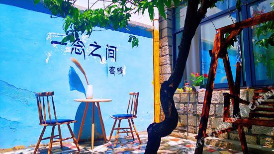 Yinian Zhijian Inn