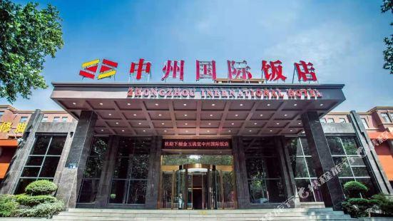 中州國際飯店(洛陽明堂景區店)
