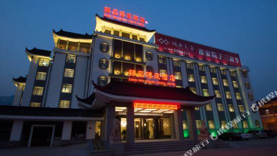 Zhenpin Chuancheng Hotel