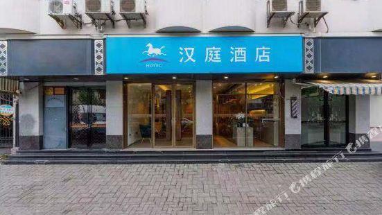 Hanting Hotel (Shanghai Xikang Road)