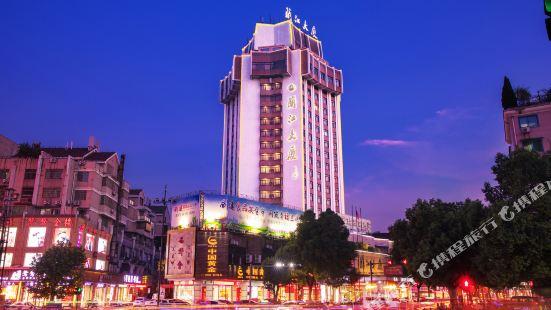 蘭溪蘭江大廈酒店
