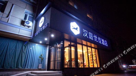 漢庭優佳酒店(北京花園橋店)