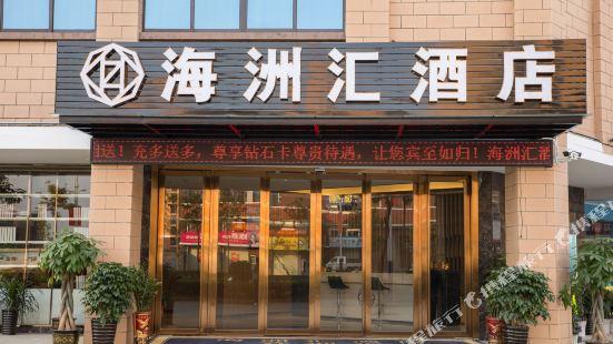 Haizhouhui Hotel