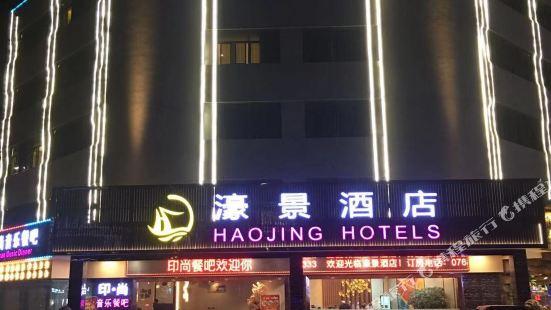 饒平濠景酒店