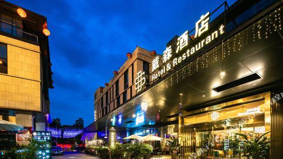 戴森酒店(西安大雁塔南廣場店)