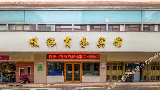 西寧馥裕商務賓館