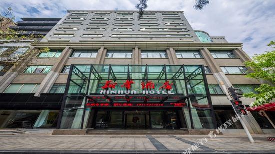 Xinhua Hotel (Chongqing Jiangbei Airport)