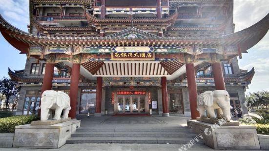 平潭海壇古城·龍壇灣大酒店