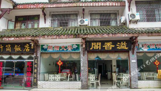 Yibin Shunan Zhuhai Yixiangge Hotel