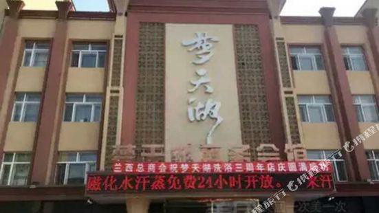Mengtianhu Business Club