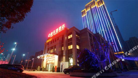 安康新天地酒店