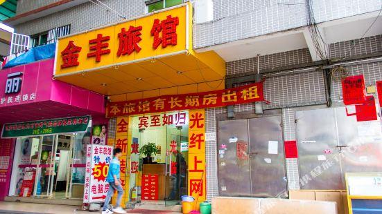 Jinfeng Hostel