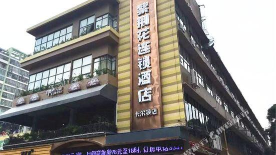 Zijinghua Chain Hotel Nanning Ka'erdun
