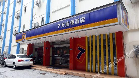 7天連鎖酒店(長沙定王台省人民醫院店)