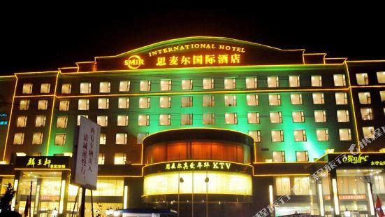 臨汾思麥爾國際酒店