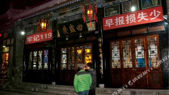 Sishengqing Inn
