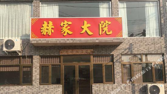 Hejia Courtyard (Mutianyu Great Wall)