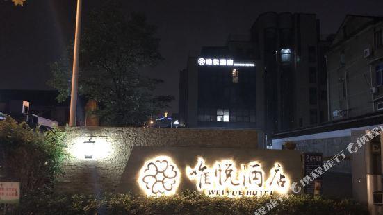 紹興唯悦酒店