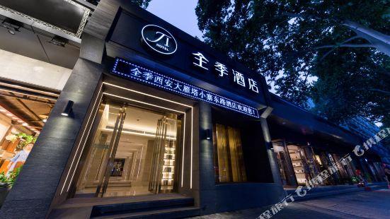 Ji Hotel (Xi'an Giant Wild Goose Pagoda East Xiaozhai Road)
