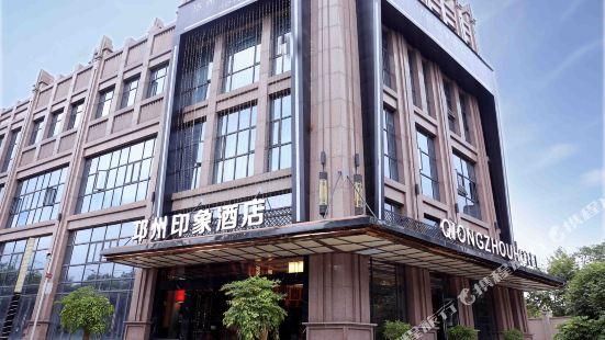 邛崍邛州印象酒店