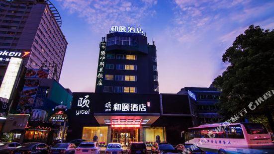 Yitel (Xiamen Railway Station Lianhua Lukou Metro Station)