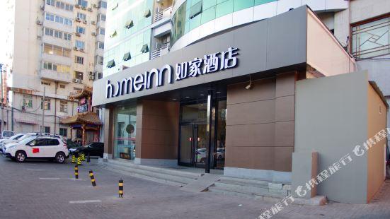 Home Inn (Bejing Huayuanqiao Capital Normal University)