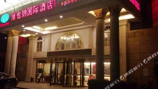 維也納酒店(上海浦東機場新國際博覽中心店)