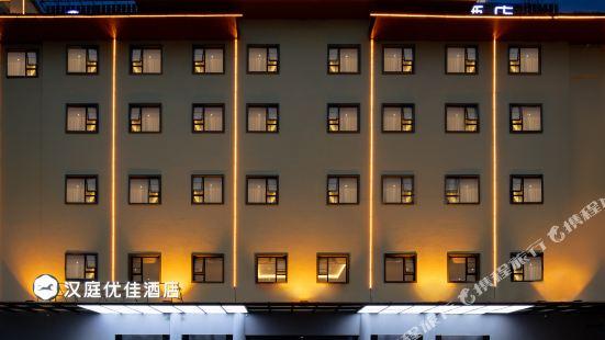 Hanting Youjia Hotel (Guilin Pedestrian Street)