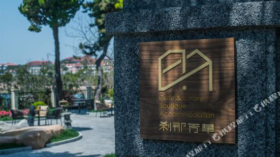 Fanghua Cafe & Luxury  Boutique Accommodation