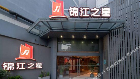 Jinjiang Inn (Wuhan Hanjiang Road Metro Station Grand Ocean)