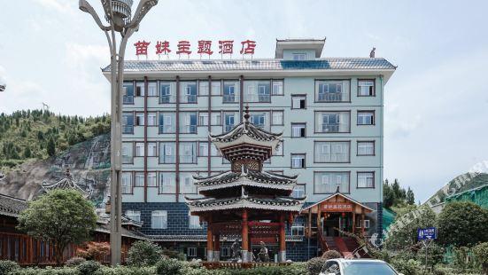 먀오메이 테마 호텔