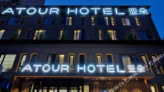 Atour Hotel Chaoyangmen Yabao Road
