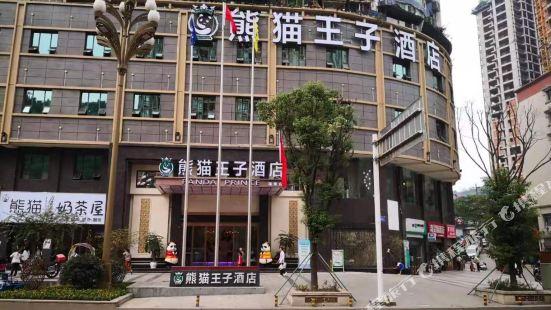 熊貓王子酒店(達州海棠店)