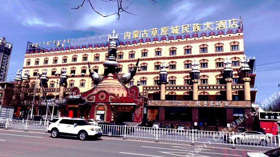 內蒙古草原城民族大酒店
