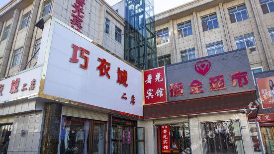暑光賓館(海東火車站店)
