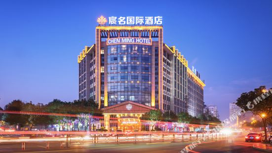 義烏宸名國際酒店