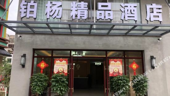 Poyang Boutique Hotel